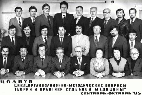 ЦОЛИУВ, сентябрь-октябрь 1985 г.