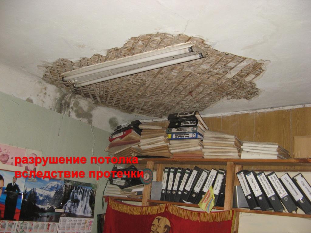 Протечка, разрушение потолка