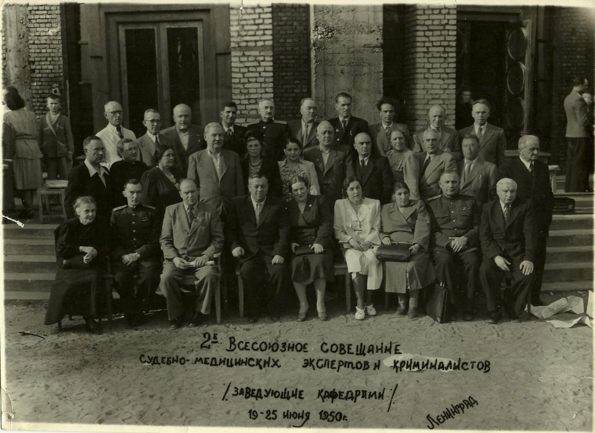 2-е Всесоюзное совещание судебно медицинских экспертов и криминалистов (зав. кафедрами) Ленинград 19 25 июня 1950