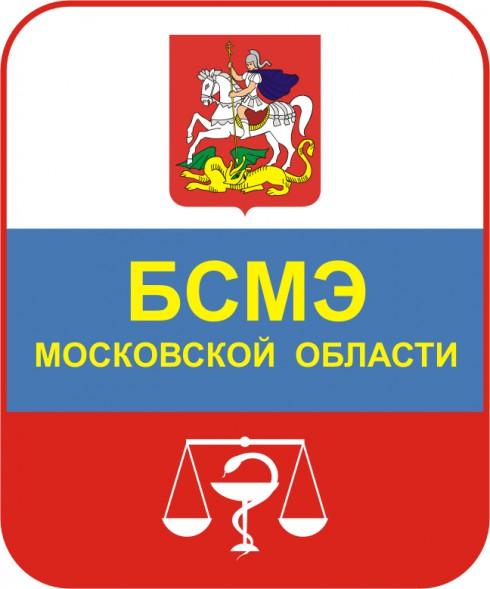 ГБУЗ Московской области «Бюро судебно-медицинской экспертизы»