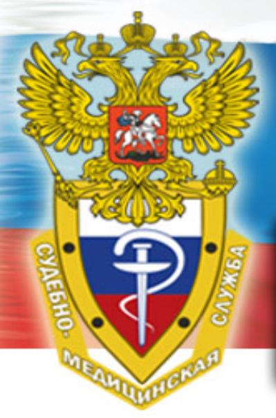 Логотип сайта бюро судебно-медицинской экспертизы Саратовской области