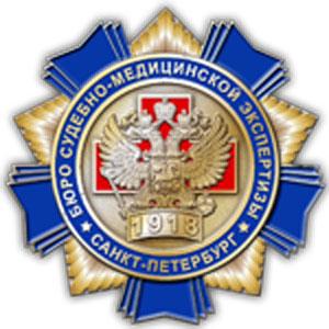 Эмблема Санкт-Петербургского ГБУЗ «Бюро судебно-медицинской экспертизы»
