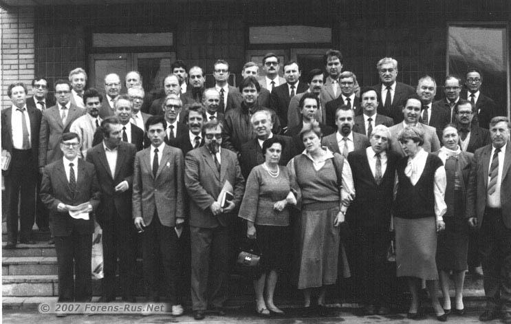 Пленум судебных медиков г. Брянск, 1990 г.