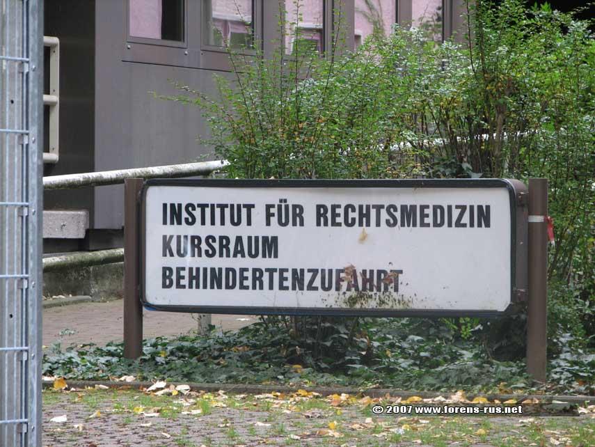 Институт судебной медицины г. Майнц.