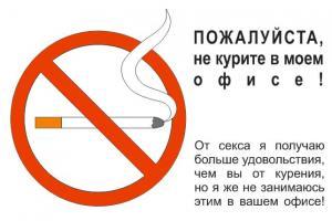 Прикрепленное изображение: no_smoking01.jpg