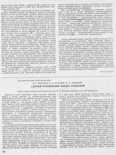Прикрепленное изображение: 1986-№2-с58.jpg
