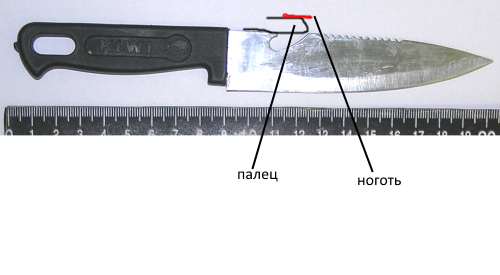Прикрепленное изображение: нож.png