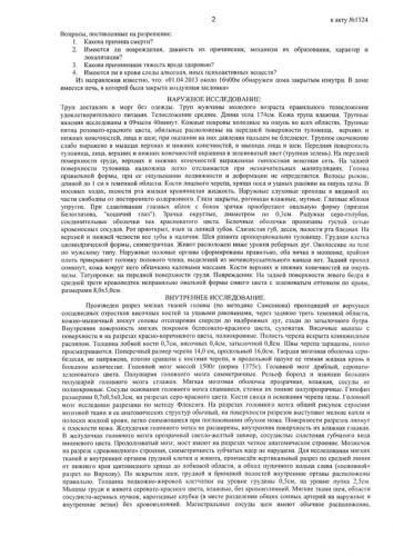 Прикрепленное изображение: 2-страница.jpg