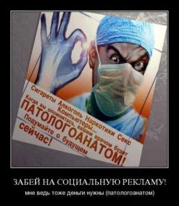Прикрепленное изображение: demotivatori_119.jpg