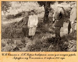 Прикрепленное изображение: Stalin_a_Beria_derevo_pod_Smolenskom.jpg