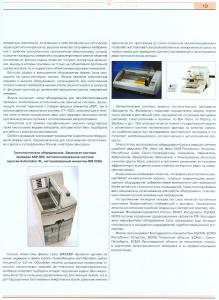 Прикрепленное изображение: SME_XIII_19.jpg