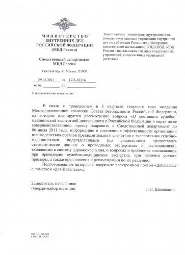 Заседание_совбеза_по_СМЭ.jpg