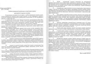 Посягающих на здоровье человека, в нормативные правовые акты приказ минздравсоцразвития от 24042008 194н