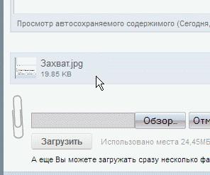 Захват_2.jpg
