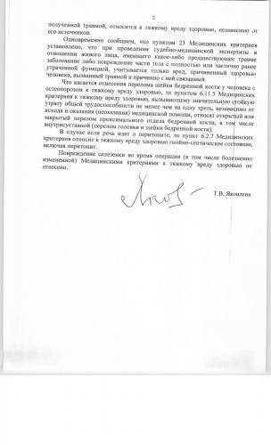 Минздрав РФ - разъяснения 2-2.jpg