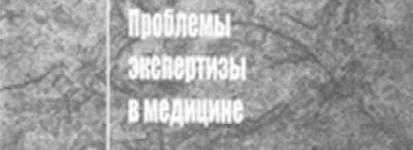 Первая оффлайн публикация о Forens Ru