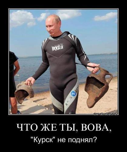 Прикрепленное изображение: путин-амфора.jpg