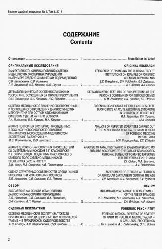 ВСМ 2 2014 оглавление стр. 1.jpg