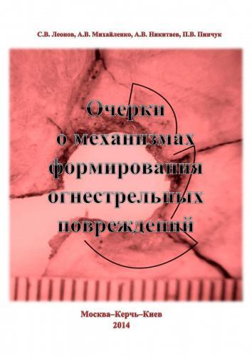 Прикрепленное изображение: леонов - 0001.jpg