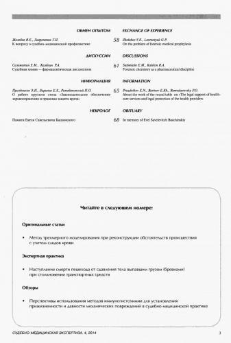 Журнал СМЭ оглавление №4 2014 - 0004.jpg