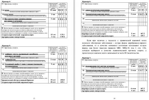 Прикрепленное изображение: Пример для заполнения по МКБ.png
