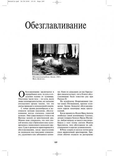 Прикрепленное изображение: Monestie_150_199_Page_01.jpg