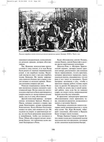 Прикрепленное изображение: Monestie_150_199_Page_02.jpg