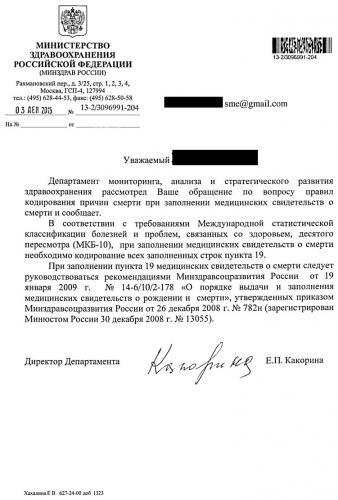 Прикрепленное изображение: Ответ МЗ РФ на письмо Заполнению МСС.jpg